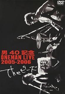 男40記念 [DVD]