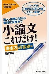 小論文これだけ!書き方超基礎編―短大・推薦入試から難関校受験まで Kindle版