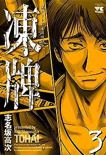 凍牌(とうはい)-裏レート麻雀闘牌録-(3) (ヤングチャンピオン・コミックス)