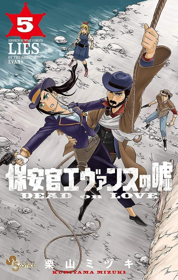 億ピック横保安官エヴァンスの嘘(5) (少年サンデーコミックス)