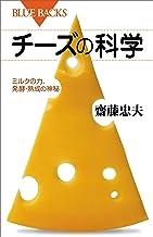 表紙: チーズの科学 ミルクの力、発酵・熟成の神秘 (ブルーバックス) | 齋藤忠夫