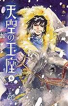 表紙: 天空の玉座 6 (ボニータ・コミックス)   青木朋