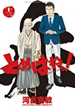 表紙: とめはねっ! 鈴里高校書道部(13) (ヤングサンデーコミックス) | 河合克敏
