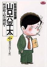 表紙: 総務部総務課 山口六平太(1) (ビッグコミックス) | 高井研一郎