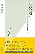 表紙: 社長の値打ち~「難しい時代」にどうあるべきか~ (光文社新書)   長田 貴仁