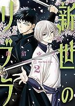 表紙: 新世のリブラ(2) (サンデーGXコミックス) | 飯沼ゆうき