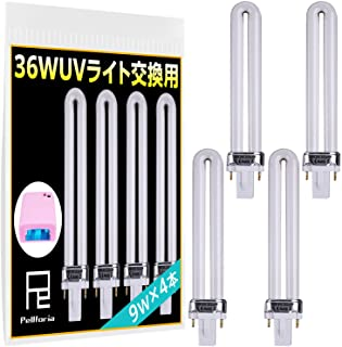Pellforia UVライト レジン用 36W UVランプ 4本セット 交換用 替え電球 ジェルネイル 硬化用 ライト