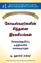 Secrets of the Millionaire Mind (Tamil) (Tamil Edition)