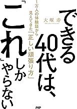 表紙: できる40代は、「これ」しかやらない 1万人の体験談から見えてきた「正しい頑張り方」 | 大塚 寿
