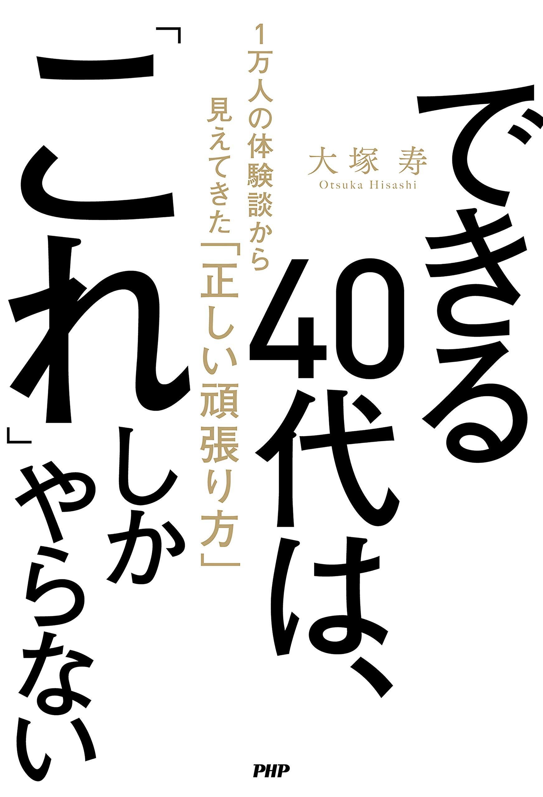できる40代は、「これ」しかやらない 1万人の体験談から見えてきた「正しい頑張り方」 (Japanese Edition)