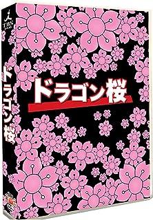 ドラゴン桜 DVD-BOX 全6枚組 阿部寛 dvd コンプリー/全11話を収録した6枚組 日本のドラマ ドラゴン桜 dvd 阿部寛、長谷川京子出演
