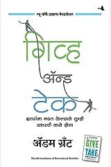 Give and Take (Marathi Edition) Kindle Edition