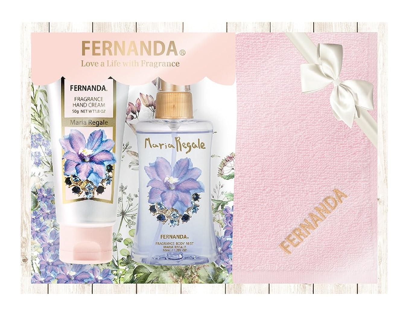 コーチヒョウ米ドルFERNANDA(フェルナンダ)Mini Mist & Hand Cream Special Gift Maria Regale (ミニミスト&ハンドクリームスペシャルギフト マリアリゲル)