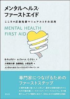 メンタルヘルス・ファーストエイド: こころの応急処置マニュアルとその活用