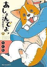表紙: あしょんでよッ ~うちの犬ログ~ 2 (MFC ジーンピクシブシリーズ) | らくだ