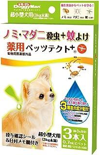 ドギーマン 薬用ペッツテクト+ 超小型犬用3本入