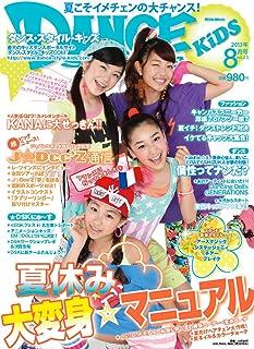 ダンス・スタイル・キッズ 2013年 08月号 [雑誌]