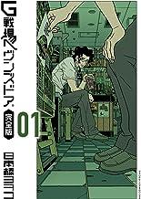 表紙: G戦場ヘヴンズドア 完全版(1) (ビッグコミックススペシャル)   日本橋ヨヲコ