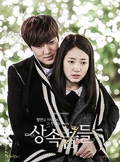 相続人たち OST Part 2 (SBS TVドラマ)(韓国版)(韓国盤)