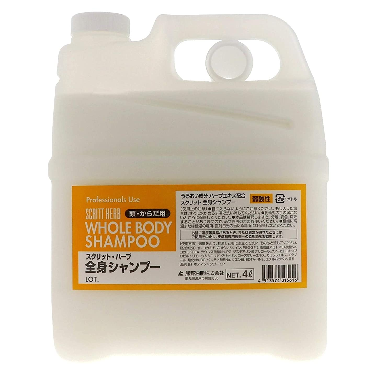 平等ギャザー北方熊野油脂 業務用 SCRITT(スクリット) 全身シャンプー 4L