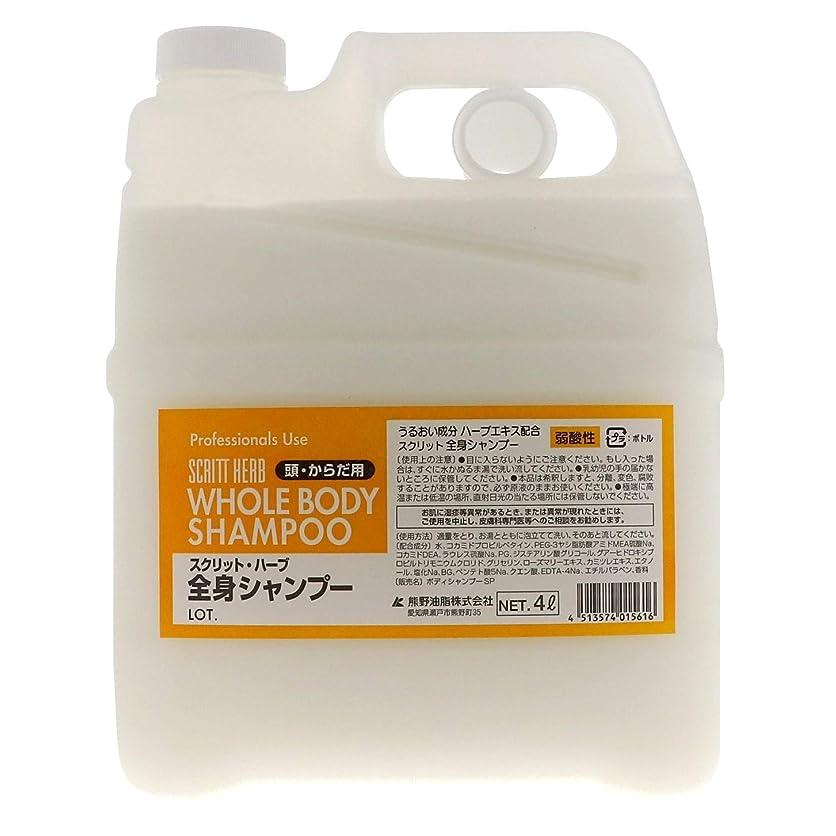 即席チャット怠熊野油脂 業務用 SCRITT(スクリット) 全身シャンプー 4L