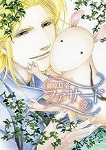 ファサード(20) (ウィングス・コミックス)