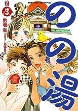 のの湯 3 (少年チャンピオンコミックス・タップ!)