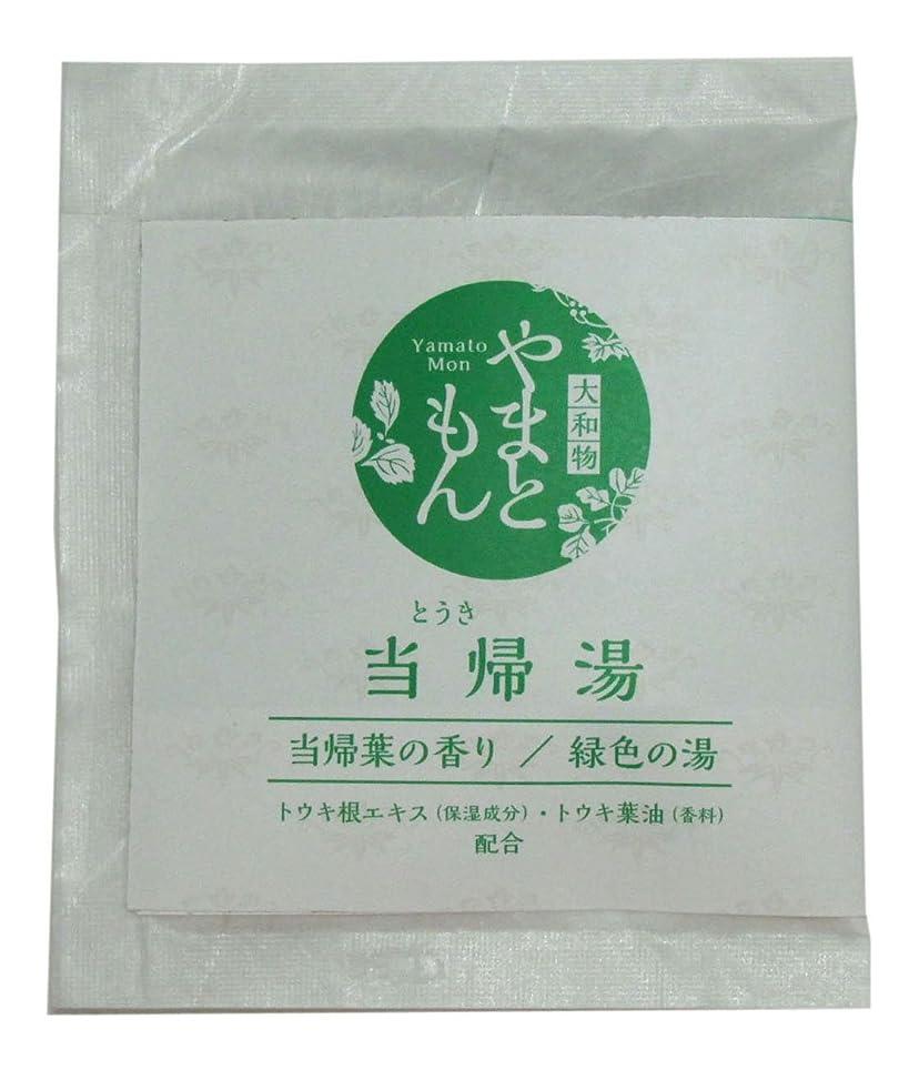 好きであるゼロスイッチ奈良産和漢生薬エキス使用やまともん化粧品 当帰湯(とうきゆ)
