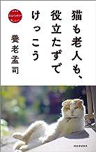 表紙: 猫も老人も、役立たずでけっこう NHK ネコメンタリー 猫も、杓子も。 | 養老孟司
