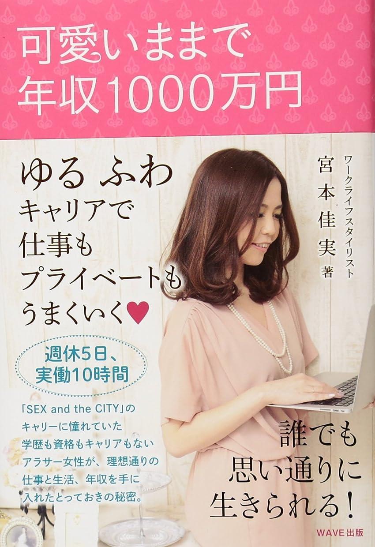 特定のきらきら敬意を表する可愛いままで年収1000万円