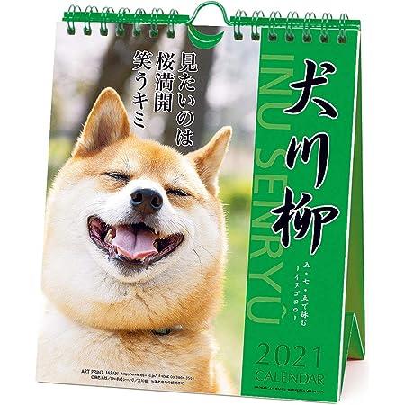 2021年 犬川柳(週めくり)カレンダー 1000115863 vol.005
