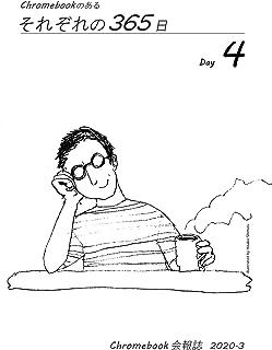 Chromebookのある それぞれの365日(Day 4) Chromebook会報誌