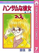 表紙: ハンサムな彼女 7 (りぼんマスコットコミックスDIGITAL)   吉住渉