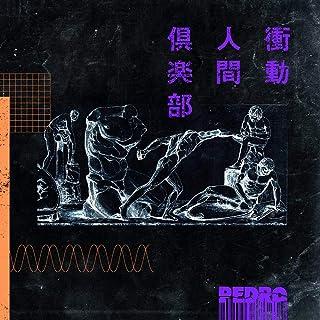 衝動人間倶楽部(映像付き通常盤)(DVD付)