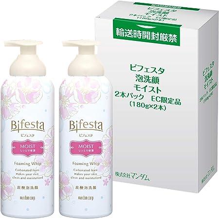 【Amazon.co.jp限定】 Bifesta(ビフェスタ) 炭酸 泡洗顔 モイスト ヒアルロン酸 コラーゲン配合 うるおいしっとり肌へ セット 180g×2本