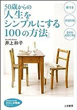 表紙: 50歳からの「人生をシンプルにする100の方法」 (知的生きかた文庫) | 井上 和子