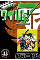 ワイルド7 (43) Kindle版