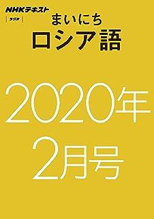 NHKラジオ まいにちロシア語 2020年2月号 [雑誌] (NHKテキスト)