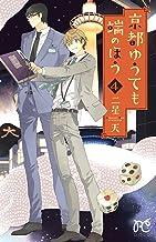 表紙: 京都ゆうても端のほう 4 (プリンセス・コミックス) | 二星天