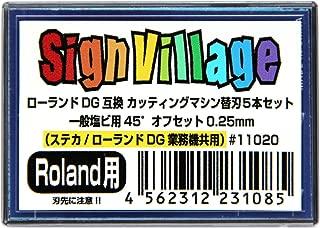 ローランドDG互換 カッティングマシン替刃5本セット 一般塩ビ用45°オフセット0.25mm (ステカ/ローランドDG業務機共用) #11020