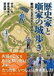 歴史家と噺家の城歩き (戦国大名武田氏を訪ねて)