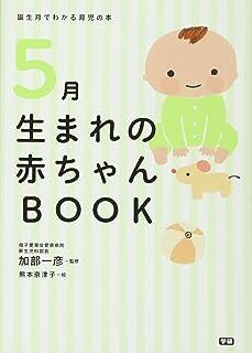 5月生まれの赤ちゃんBOOK (誕生月でわかる育児の本)