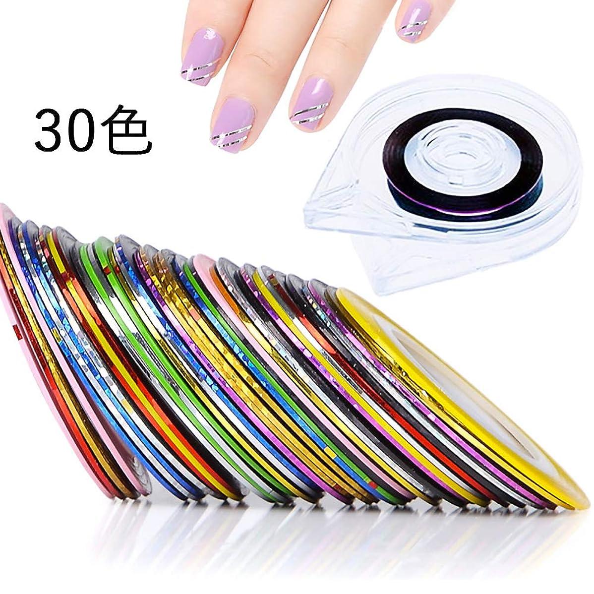 複製する証明トリップ30色セット ネイルアート用 ラインテープ シート ジェルネイル用 マニキュア セット 1mm幅 専用ケース2個付き