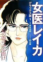 表紙: 女医レイカ デラックス版 1 | 剣名舞