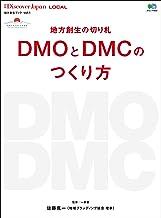 DJ_LOCAL 2016年7月号「地方創生の切り札DMOとDMCのつくり方」 [雑誌] 別冊 Discover Japan