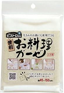 サンベルム 調理用品 ビストロ先生お料理ガーゼ WH K42013