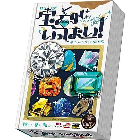 アークライト 宝石がいっぱい! (2-6人用 5分 4才以上向け) ボードゲーム