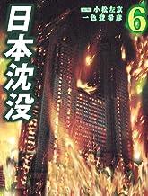 表紙: 日本沈没 6巻 | 小松 左京