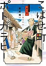 こはぜ町ポトガラヒー ~ヒト月三百文晦日払~(1) (ビッグコミックス)