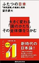 表紙: ふたつの日本 「移民国家」の建前と現実 (講談社現代新書)   望月優大